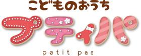こどものおうち プティパ -petit pas-  愛媛県松山市の民間学童保育、キッズ・おやこ教室