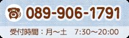 089-906-1791